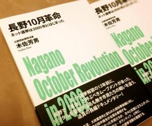 全く営業していない「長野10月革命」