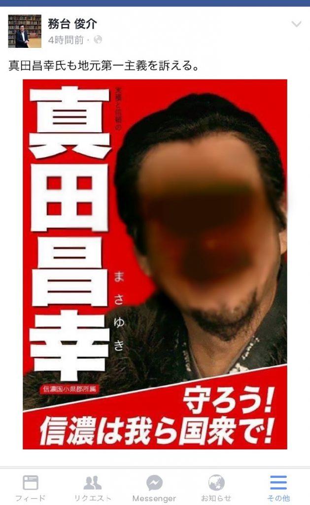 ※写真は加工していますが、元画像は草刈正雄氏の写真となっています。