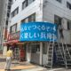 勝谷誠彦の兵庫県知事選挙 その1