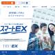JR東日本、JR東海、JR西日本の新幹線チケットをネットで購入する〜せめてJRはシステムを統一してくれ